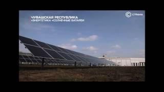 видео Микроморфные солнечные модули Хевел