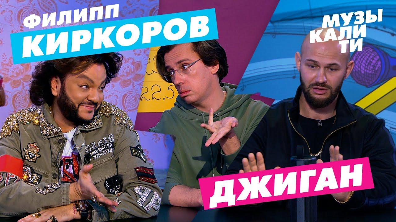 Музыкалити от 08.07.2020 Филипп Киркоров и Джиган