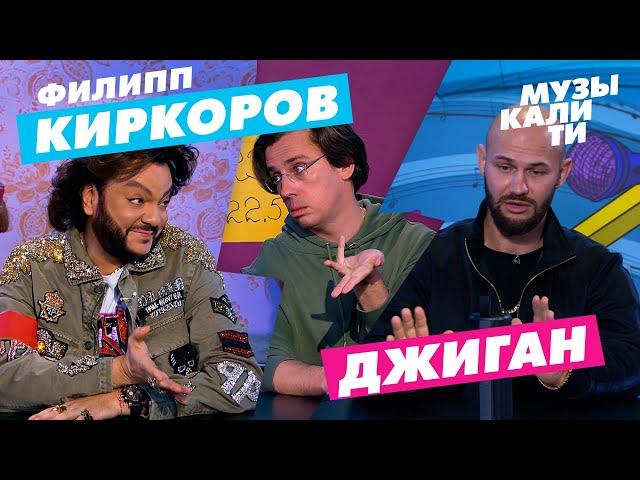 #Музыкалити - Филипп Киркоров и Джиган