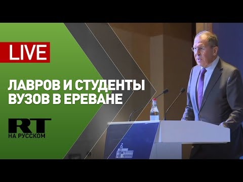 Лавров выступает перед выпускниками Дипломатической школы и студентами вузов в Ереване — LIVE