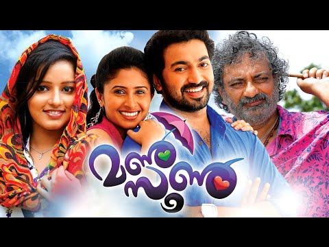 Malayalam Full Movie 2016 New Releases    Monsoon    Latest Malayalam Movie Full 2016
