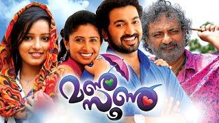 Malayalam Full Movie 2016 New Releases || Monsoon || Latest Malayalam Movie Full 2016