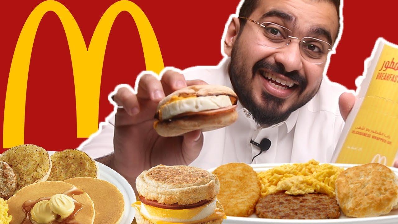 تجربة كل شي في منيو الفطور من ماكدونالدز Mcdonalds