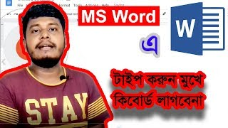 Bangla Voice Typing in Office MS word With out Keyboard full bangla tutorial screenshot 4