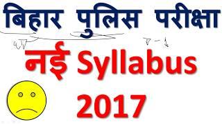 bihar police exam 2017   नई syllabus   advance topic   bihar police constable exam