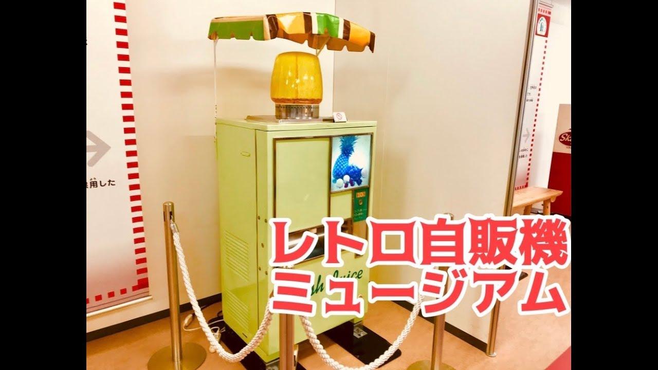 レトロ自販機ミュージアムの旅【...