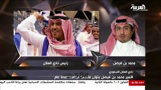 محمد بن فيصل في المرمى : راح نوري سعود السويلم كيف نحط الروج وكيف طريقته