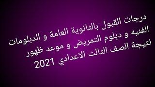 تنسيق الشهادة الاعدادية 2021# موعد نتيجة الشهادة الاعدادية 2021 عاجل