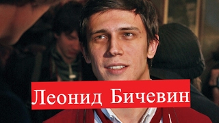 Бичевин Леонид сериал Хождение по мукам Биография