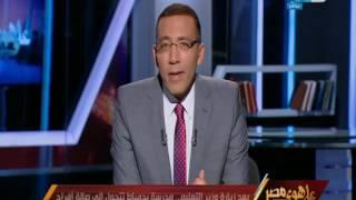 على هوى مصر | رد محافظ دمياط على تحول مدرسة لقاعة أفراح بالليل