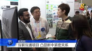杨莉明:互联互通项目 凸显新中紧密关系