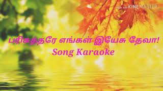 Parisuthare Engal Yesu Deva Song Karaoke | Levi - 2 | Tamil Christian Song