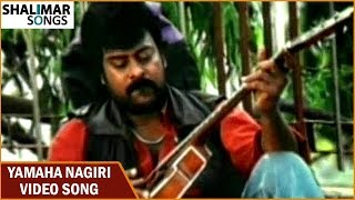 Choodalani Vundi Movie || Yamaha Nagiri Video Song || Chiranjeevi, Soundarya, Anjala Zhaveri