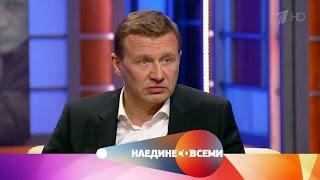 Наедине со всеми - Гость Олег Фомин. Выпуск от14.03.2017