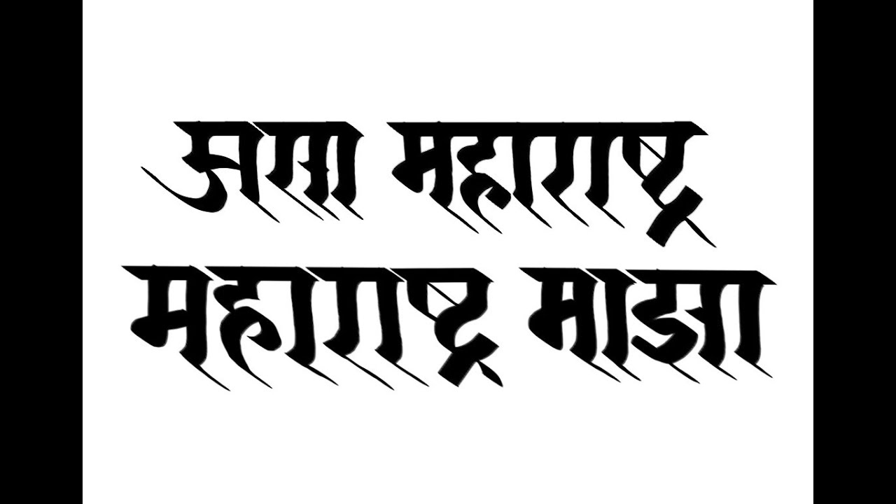 Marathi Calligraphy Tutorial