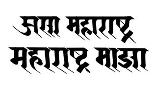 Marathi Calligraphy Tutorial - By Vishal Kuwar