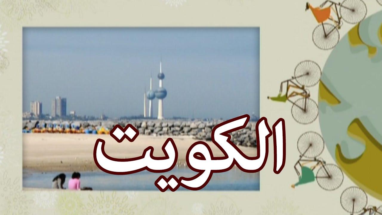 دول العالم - الكويت