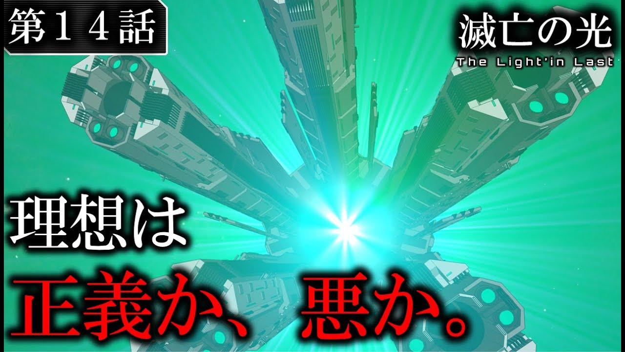 【新作SFドラマ】第14話|『滅亡の光』|オリジナルSFドラマ:全編無料配信|Japan Sci-Fi Originals|宇宙戦艦と機動兵器/ロボットが彩るサイエンスフィクション