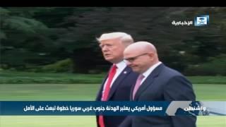 مسؤول أمريكي يعتبر الهدنة جنوب غربي سوريا خطوة تبعث على الأمل