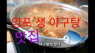 양포 40년 전통 생아구탕 맛집  강추!!