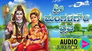 Sri Mangal Gowri Vrata | Pooja Vidhana in kannada by VEDA BRAHMA SHRI GANAPATHI SHASTRY GALU