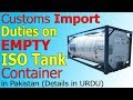 Custom Import Duty on Empty ISO Tank Container in Pakistan - Liquid Tank Container Import Duty