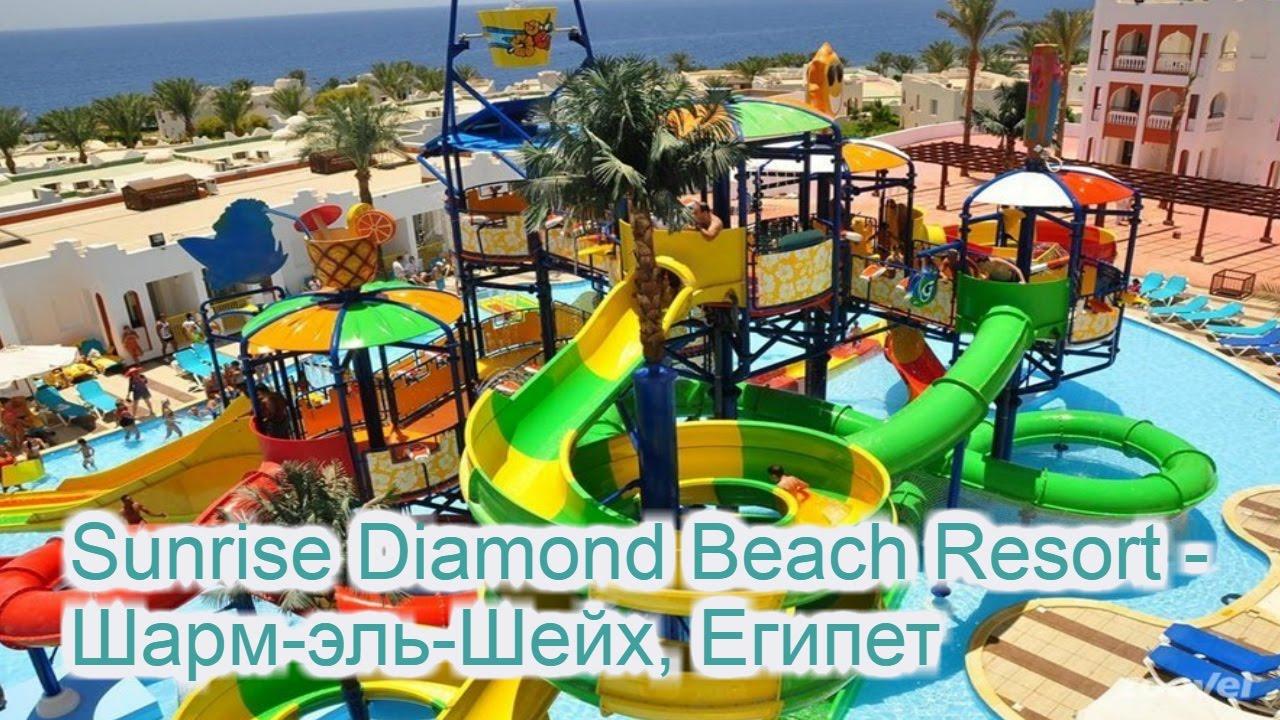 Sunrise Diamond Beach Resort - Шарм-эль-Шейх, Египет - YouTube