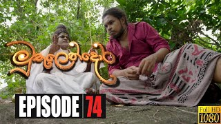 Muthulendora | Episode 74 24th July 2020 Thumbnail