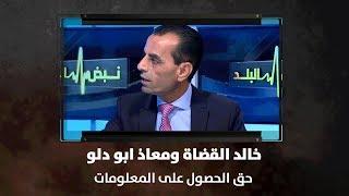 خالد القضاة ومعاذ ابو دلو - حق الحصول على المعلومات