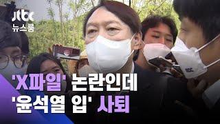 '윤석열 X파일' 논란 떠오르는데…대변인은 돌연 사퇴 / JTBC 뉴스룸