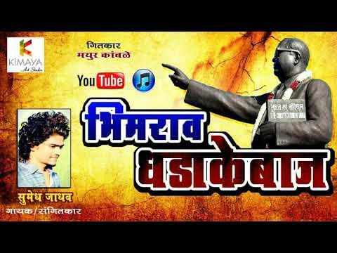 BHimraao Dhadakebaaj AUDIO2018 BHIMGEET