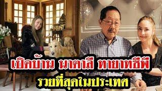 เปิดบ้าน นาตาลี เจียรวนนท์ ทายาทซีพี ร่ำรวยที่สุดในประเทศไทย