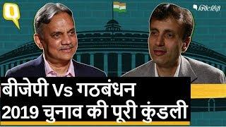 2019 Election में BJP की सबसे बड़ी रुकावट है विपक्षी एकता: Ruchir Sharma | Quint Hindi