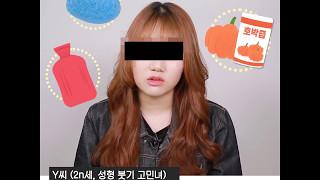 성형 붓기 고민녀.avi 호박쿨링젤+매직페이스쿨러로 관…