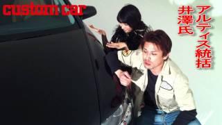 2011年カスタムCAR5月号のカバーガールは、超ナイスバディの多田あさみ...
