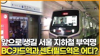 앞으로 생길 서울 지하철 부역명, BC카드역과 센터필드…