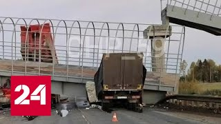 ДТП у Кукуштана: обрушение перехода и гибель людей - Россия 24