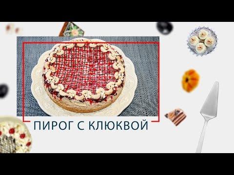 Пироги с клюквой в мультиварке