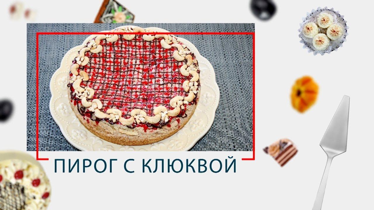 Пирог с клюквой в ARC–QDL-514D