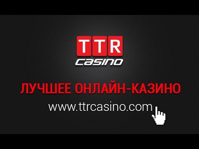 официальный сайт ттр казино 22 зеркало