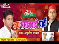 Samajwadi song गाने से मिला Raghuveer yadav को धमकी। लेकिन रघुवीर यादव ने दिया मुह तोर जवाब Whatsapp Status Video Download Free