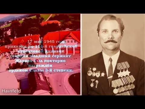Жарков Геннадий Петрович. Полный Кавалер ордена