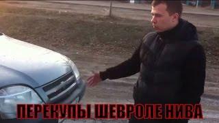 видео Видео ваз 2123 нива шевроле