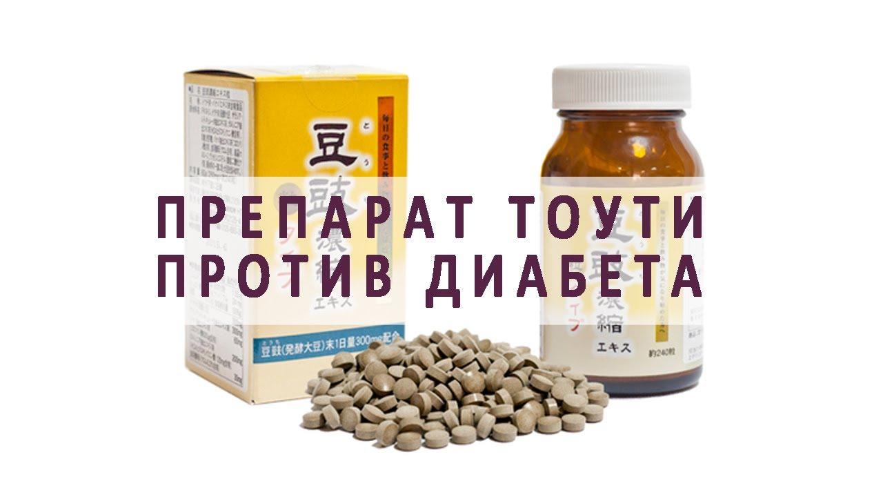 Сахарный диабет лечение биологически активные добавки