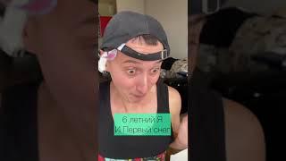 6 ЛЕТНИЙ Я И ПЕРВЫЙ СНЕГ   Приколы от SIDELNIKOVVV   #Shorts