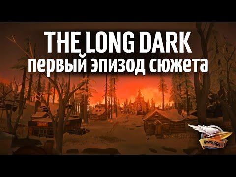 Эпизод 1 - THE LONG DARK - Проходим сюжетную линию - 1 серия