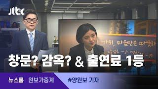 [원보가중계] ①창문? 감옥? ②정치인 출연료 1등 ③복원한 '원래 얼굴' / JTBC 뉴스룸