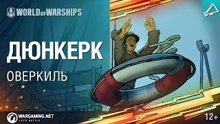 «Оверкиль». Дюнкерк [World of Warships]