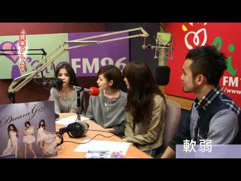 5/12 誰來PLAY/ Dream Girls @i radio FM96