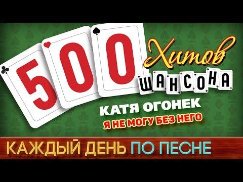 500 ХИТОВ ШАНСОНА ♥ Катя ОГОНЁК — Я НЕ МОГУ БЕЗ НЕГО ♠ КАЖДЫЙ ДЕНЬ ПО ПЕСНЕ ♦ №466